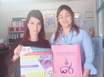 ฝ่ายสื่อสารองค์กร วิทยาลัยโลจิสติกส์และซัพพลายเชน ศูนย์การศึกษานครปฐม พบ ผู้จัดการฝ่ายบุคคล บริษัท ยูซีไอ โฟมเมอร์(ประเทศไทย)จำกัด นิคมอุตสาหกรรมแหลมฉบัง จังหวัดชลบุรี เพื่อประชาสัมพันธ์หลักสูตรภาคพิเศษ(เรียนเฉพาะวันอาทิตย์)