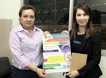The Corporate Communications Department of College of Logistics and Supply Chain from Nakhon Pathom Campus met with Human Resource Manager of Sankyu Laemchabang (Thailand) Company Limited in Laem Chabang Industrial Estate,