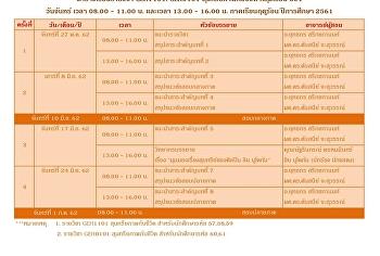 ตารางเรียน ราชวิชา GEH1101/GEH0101