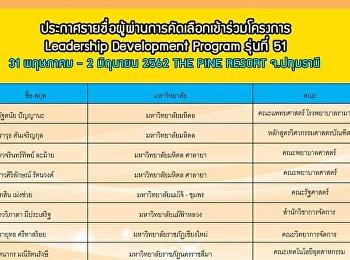 ขอแสดงความยินดีกับ นายไกรวิน อ่อนสกุล ที่ผ่านการคัดเลือกเข้าร่วมโครงการ Leadership Development Program รุ่นที่ 51ของบริษัท CP All วันที่ 31 พฤษภาคม - 2 มิถุนายน 2562 THE PINE RESORT
