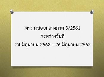 ตารางสอบกลางภาค 3/2561  ระหว่างวันที่ 24 มิถุนายน 2562 - 26 มิถุนายน 2562