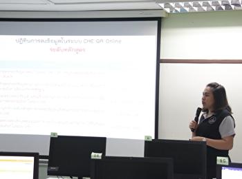 ฝ่ายประกันคุณภาพและการจัดการความรู้ กองนโยบายและแผน จัดการอบรมการใช้งานระบบฐานข้อมูลเพื่อการประกันคุณภาพการศึกษา CHE QA Online for 3 degrees level : CHE 3D