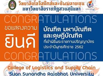 ขอแสดงความยินดี