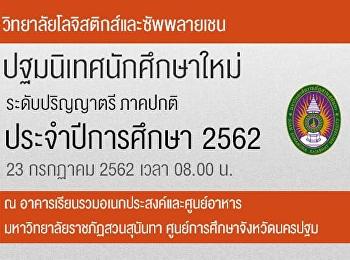 ปฐมนิเทศนักศึกษาใหม่ ประจำปี 2562