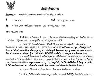 ประชาสัมพันธ์การประกาศรับข้อเสนอการวิจัยแห่งชาติ (วช.) ประกาศรับข้อเสนอการวิจัยทุนความร่วมมือทางวิชาการระหว่างไทย – ญี่ปุ่นและไทยอินเดีย และทุนวิจัยประเด็นสำคัญของประเทศ