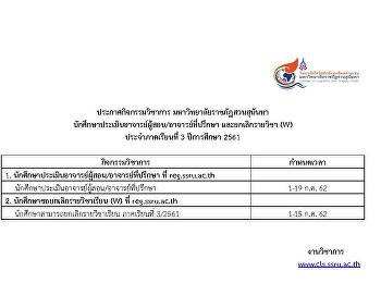 ประกาศกิจกรรมวิชาการ มหาวิทยาลัยราชภัฏสวนสุนันทา 3-2561