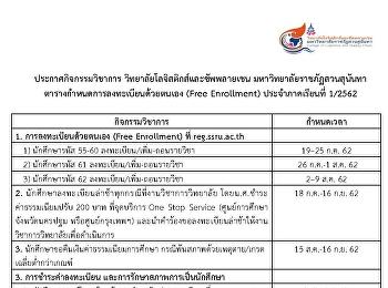 ประกาศกิจกรรมวิชาการ(Free Enrollment) ประจำภาคเรียนที่ 1/2562