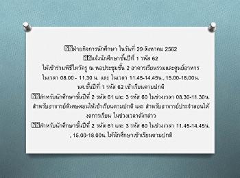 ประกาศจาก ฝ่ายกิจการนักศึกษา ในวันที่ 29 สิงหาคม 2562