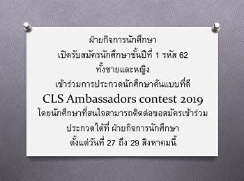 ฝ่ายกิจการนักศึกษา เปิดรับสมัครนักศึกษาชั้นปีที่ 1 รหัส 62 ทั้งชายและหญิง เข้าร่วมการประกวดนักศึกษาต้นแบบที่ดี CLS Ambassadors contest 2019 โดยนักศึกษาที่สนใจสามารถติดต่อขอสมัครเข้าร่วมประกวดได้ที่ ฝ่ายกิจการนักศึกษา ตั้งแต่วันที่ 27 ถึง 29 สิงหาคมนี้