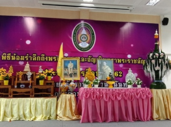 "College of Logistics and Supply Chain, Ranong Education Center hosted a 2019 Academic Year ""Teacher's Day Observation"" ceremony."