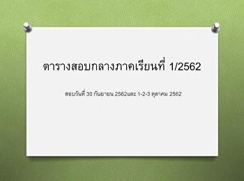 ตารางสอบกลางภาคเรียนที่ 1/2562