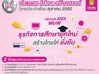 ประชาสัมพันธ์ กิจกรรม Smart Start Idea by GSB startup ประจำเดือน ตุลาคม ๒๕๖๒