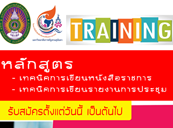 โครงการฝึกอบรม เรื่อง เทคนิคการเขียนหนังสือราชการและการเขียนรายงานการประชุม