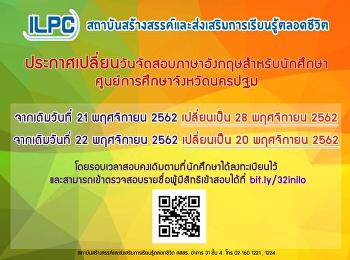 ILPC ประกาศเปลี่ยนแปลงวันจัดสอบภาษาอังกฤษสำหรับนักศึกษา