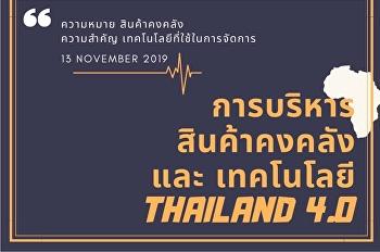 """นักศึกษาสาขาวิชาการจัดการการโลจิสติกส์ มีความยินดีขอเชิญชวนทุกท่านร่วมงาน""""สัมมนา เรื่อง การบริหารสินค้าคงคลังและเทคโนโลยี Thailand 4.0 ของนักศึกษาชั้นปี3 รหัส 60ในวันพุธ ที่ 13 พฤศจิกายน 2562 เวลา 09:00น. ณ ห้องประชุม 1212 ตึก1"""