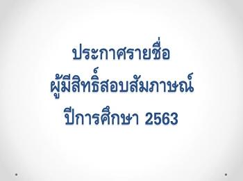 ประกาศรายชื่อผู้มีสิทธิ์สอบสัมภาษณ์ ปีการศึกษา 2563