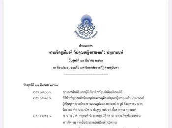 สวนสุนันทาขอเชิญร่วมงานวันเชิดชูเกียรติคุณหญิงกรองแก้ว ปทุมานนท์ มูลนิธิคุณหญิงกรองแก้ว ปทุมานนท์ กำหนดจัดงานเชิดชูเกียรติ วันคุณหญิงกรองแก้ว ปทุมานนท์ ในวันศุกร์ที่ 13 มีนาคม 2563