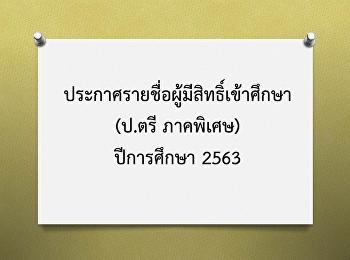 ประกาศรายชื่อผู้มีสิทธิ์เข้าศึกษา (ป.ตรี ภาคพิเศษ) ปีการศึกษา 2563