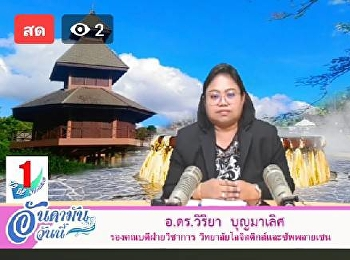 Dr. Wiriya Boonmalert, Associate Dean for Academic Affairs, College of Logistics and Supply Chain, Suan Sunandha Rajabhat University, gave an interview to Ranong Institute of Scientific and Technological Research Broadcasting Station, FM.107.25 MHz.