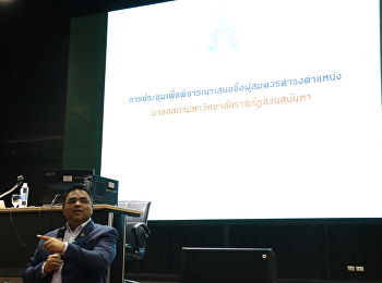 Asst. Prof. Dr. Komson Sommanawat, Dean of College of Logistics and Supply Chain, Suan Sunandha Rajabhat University, Nakhon Pathom Education Center, presided over the meeting for the faculty and staff to nominate candidates for Chairman of the University