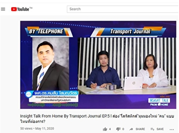 Insight Talk From Home By Transport Journal EP.5 ได้สัมภาษณ์กับ