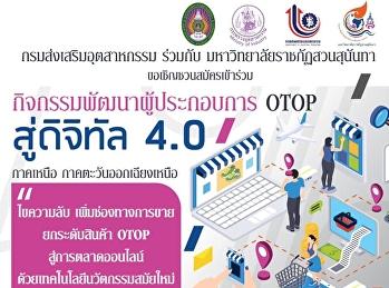 """อบรมออนไลน์ อยู่ไหนก็อบรมได้ กิจกรรมพัฒนาผู้ประกอบการ OTOP สู่ดิจิทัล 4.0"""" ภายใต้โครงการพัฒนาศักยภาพและยกระดับผลิตภัณฑ์หนึ่งตำบล หนึ่งผลิตภัณฑ์ ประจำปีงบประมาณ 2563"""