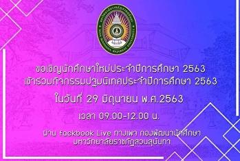 ปฐมนิเทศนักศึกษาใหม่ 2563 Online  ???? วันที่ 29 มิถุนายน 2563  ???? เวลา 09.00น.