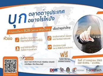 #บุกตลาดต่างประเทศอย่างไรให้ปัง ที่นี่มีคำตอบ สัมมนา T-GoodTech B2B Online Matching เพื่อนักธรุกิจไทย #ฟรีไม่มีค่าใช้จ่าย