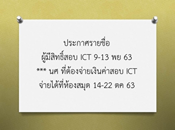 ประกาศรายชื่อผู้มีสิทธิ์สอบ ICT 9-13 พย 63