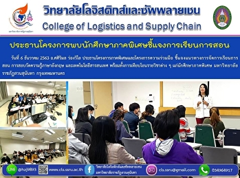 Miss. Sasiwimon Wongwilai, Chairman of Special Project and Cooperation Project, clarify teaching and learning guidelines and English proficiency and information technology tests.