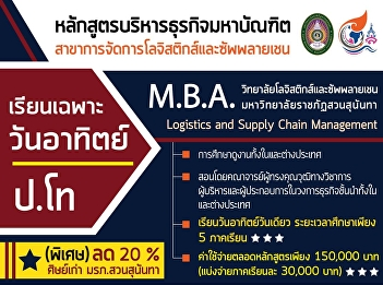 M.B.A.Logistics and Supply Chain Management