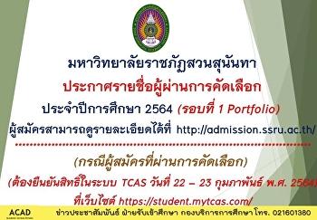 ประกาศรายชื่อผู้ผ่านการคัดเลือก ประจำปีการศึกษา 2564