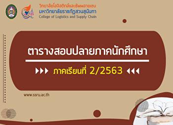 ตารางสอบปลายภาคนักศึกษา ภาคเรียนที่ 2/2563