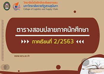 ตารางเรียนตารางสอน ภาคเรียนที่ 2/2563 ตารางสำหรับแจ้ง นศ.ลงทะเบียน