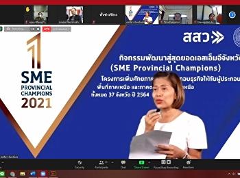 โครงการเพิ่มศักยภาพในการประกอบธุรกิจให้กับผู้ประกอบการรายย่อย กิจกรรมพัฒนาสู่สุดยอดเอสเอ็มอีจังหวัด (SME Provincial Champions) (พื้นที่ภาคเหนือ และภาคตะวันออกเฉียงเหนือ) ทั้งหมด 37 จังหวัด ปี 2564