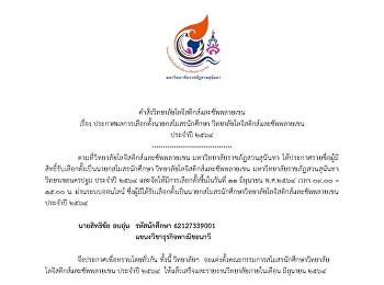 ประกาศผลการเลือกตั้งสโมสรนักศึกษา 2564