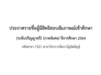 ประกาศรายชื่อผู้มีสิทธิ์สอบสัมภาษณ์เข้าศึกษา (ระดับปริญญาตรี) (ภาคพิเศษ) ปีการศึกษา 2564