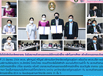 Suan Sunandha Rajabhat University; College of Logistics and Supply Chain in cooperation with THE THAI ELECTRONIC CUSTOMS BROKERS ASSOCIATION (ECA) signed an academic memorandum of understanding.