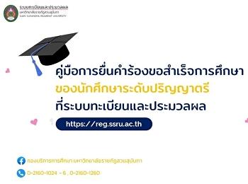 กระบวนการขอสำเร็จการศึกษา ของนักศึกษาระดับปริญญาตรี มหาวิทยาลัยราชภัฏสวนสุนันทา