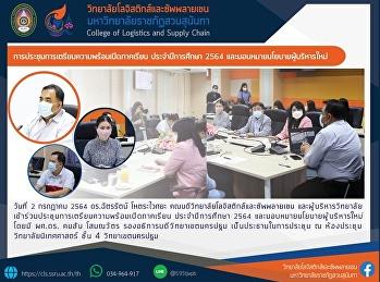 การประชุมการเตรียมความพร้อมเปิดภาคเรียน ประจำปีการศึกษา 2564 และมอบหมายนโยบายผู้บริหารใหม่