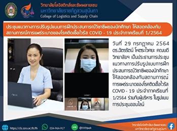 การประชุมแนวทางการปรับรูปแบบการฝึกประสบการณ์วิชาชีพของนักศึกษา ให้สอดคล้องกับสถานการณ์การแพร่ระบาดของโรคติดเชื้อไวรัส COVID - 19 ประจำภาคเรียนที่ 1/2564
