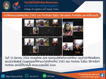 การร่วมพูดคุยและให้คำแนะนำนักศึกษาใหม่ 2565 รอบ Portfolio