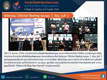 กิจกรรม Chitchat Meeting