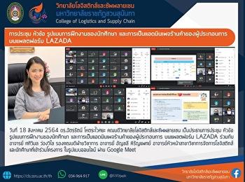 การประชุม หัวข้อ รูปแบบการฝึกงานของนักศึกษา และการเป็นแอดมินเพจร้านค้าของผู้ประกอบการ บนแพลตฟอร์ม LAZADA