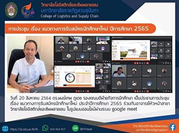 การประชุม เรื่อง แนวทางการรับสมัครนักศึกษาใหม่ ประจำปีการศึกษา 2565