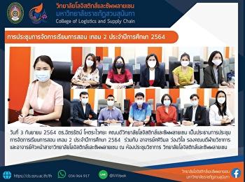 การประชุมการจัดการเรียนการสอน เทอม 2 ประจำปีการศึกษา 2564