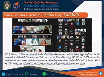 กิจกรรม พุธ Talk  แนะนำการทำ Protfolio จากกูรู ให้ปังให้โดนใจ