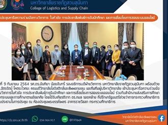การประชุมหารือความร่วมมือทางวิชาการในหัวข้อ การประชาสัมพันธ์การรับนักศึกษา และการเชื่อมโยงการสอนระบบออนไลน์