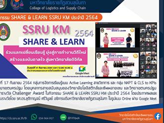 กิจกรรม SHARE & LEARN SSRU KM ประจำปี 2564