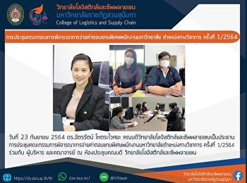 การประชุมคณะกรรมการพิจารณาการจ่ายค่าตอบแทนพิเศษพนักงานมหาวิทยาลัยตำแหน่งทางวิชาการ ครั้งที่ 1/2564